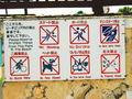 ビーチエリア内禁止事項