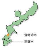 普天間基地所在地(沖縄県宜野湾市)